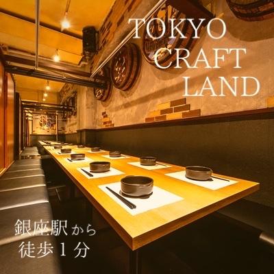東京都/銀座/TOKYO CRAFT LAND(銀座)の婚活パーティー