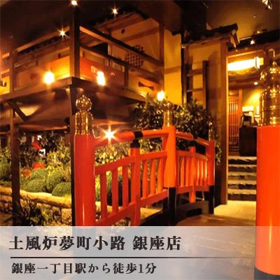 東京都/銀座/土風炉 夢町小路 銀座一丁目店の婚活パーティー