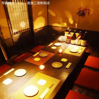兵庫県/神戸/くいもの屋 わん 阪急三宮駅前店 の婚活パーティー