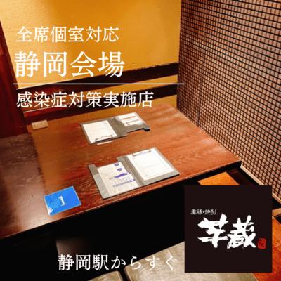 静岡県/静岡/静岡会場の婚活パーティー
