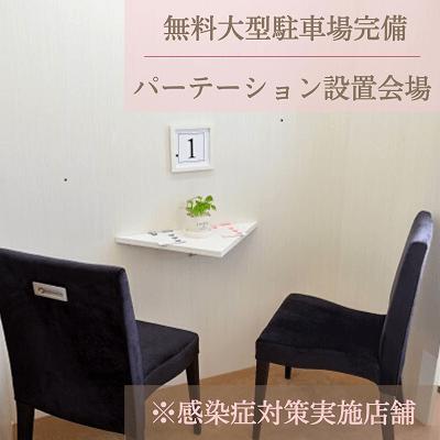 群馬県/高崎/高崎会場(群馬)の婚活パーティー