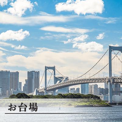 東京都/お台場/お台場海浜公園駅改札前の婚活パーティー