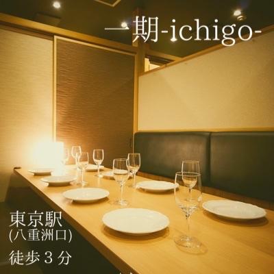 東京都/東京駅/肉チーズバル 一期 ~ichigo~ 八重洲店の婚活パーティー