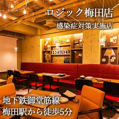 大阪府/梅田/ロジック梅田店の婚活パーティー