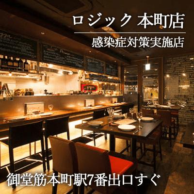 大阪府/その他大阪府/ロジック 本町店の婚活パーティー