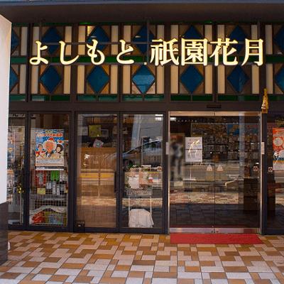 京都府/京都/よしもと祇園花月 正面入り口前の婚活パーティー