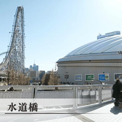 東京都/秋葉原/ JR「水道橋駅」西口改札の婚活パーティー