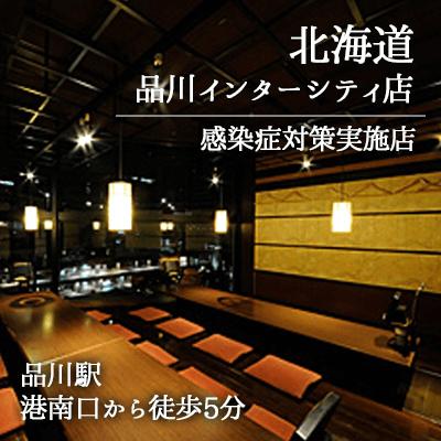 東京都/品川・五反田/品川会場の婚活パーティー