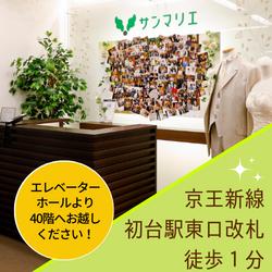 東京都/新宿/サンマリエ 東京オペラシティサロンの婚活パーティー