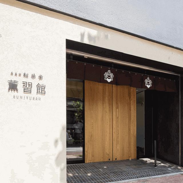 京都府/その他京都府/松栄堂 薫習館の婚活パーティー