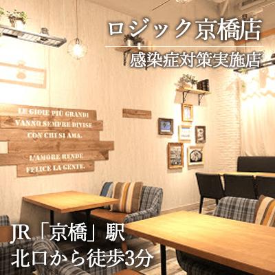 大阪府/その他大阪府/ロジック 京橋店の婚活パーティー