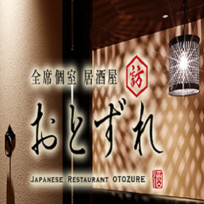 宮城県/仙台/せり鍋と海鮮が美味しいお忍び居酒屋 おとずれ②の婚活パーティー