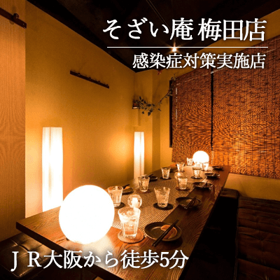 大阪府/梅田/そざい庵の婚活パーティー