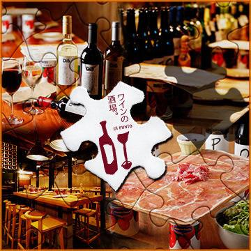 東京都/銀座/ワインの酒場。ディプント 銀座7丁目店の婚活パーティー