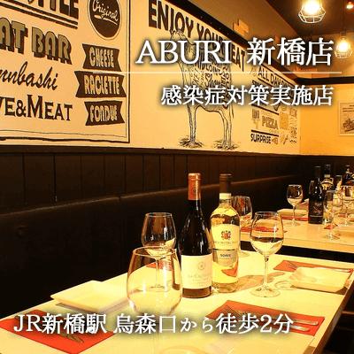 東京都/新橋/新橋会場の婚活パーティー