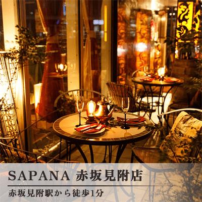 東京都/六本木/Asian Dining & Bar SAPANA 赤坂見附店 の婚活パーティー