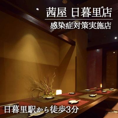 東京都/日暮里/日暮里会場の婚活パーティー