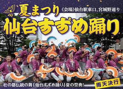 宮城県/仙台/夏まつり仙台すずめ踊りの婚活パーティー