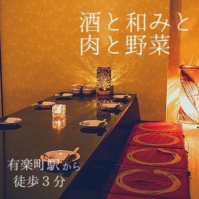 東京都/有楽町/酒と和みと肉と野菜 有楽町駅前店の婚活パーティー