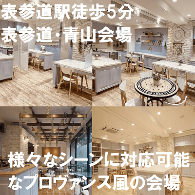 東京都/渋谷・表参道/表参道ノートル会場の婚活パーティー