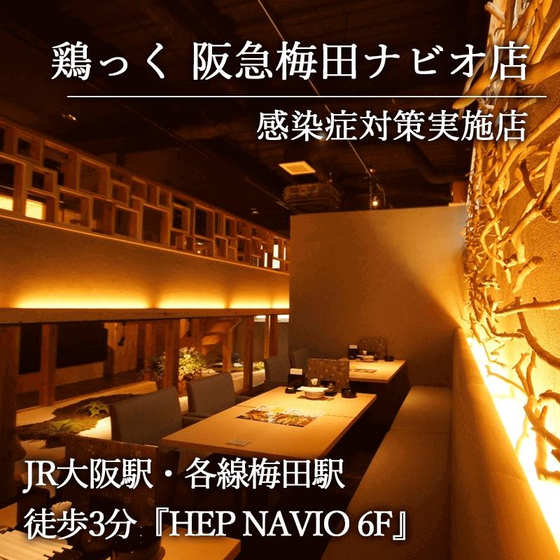大阪府/梅田/個室居酒屋 鶏っく 阪急梅田ナビオ店の婚活パーティー