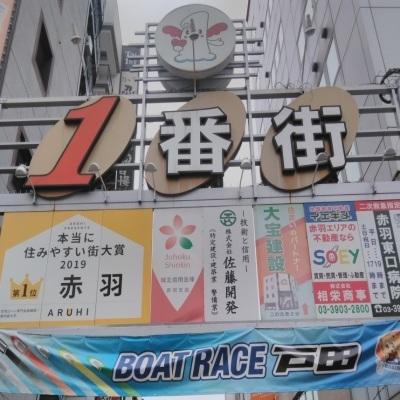 東京都/赤羽/赤羽会場【茜どき 赤羽駅東口店】の婚活パーティー