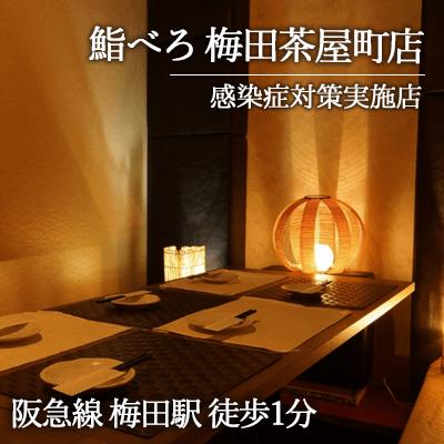 大阪府/梅田/鮨べろ 梅田茶屋町店(旧:宮崎うまか)の婚活パーティー