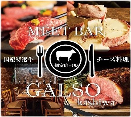 千葉県/柏/ガルソー柏店の婚活パーティー