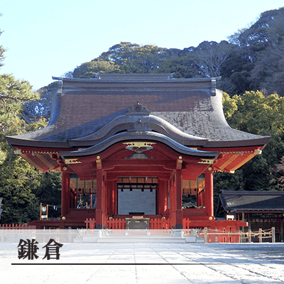 神奈川県/鎌倉/鎌倉駅の婚活パーティー