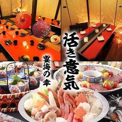 兵庫県/神戸/宴海の幸 活き意気 三宮駅前店の婚活パーティー