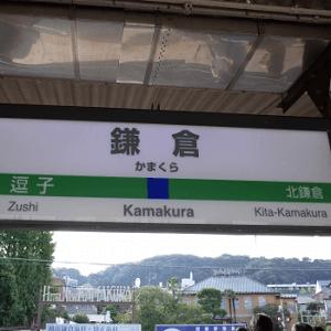 神奈川県/鎌倉/鎌倉駅東口の婚活パーティー