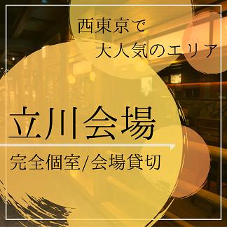 東京都/立川・吉祥寺/立川の婚活パーティー