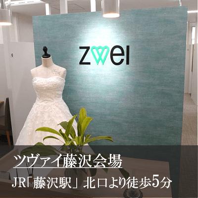 神奈川県/藤沢/ツヴァイ藤沢の婚活パーティー