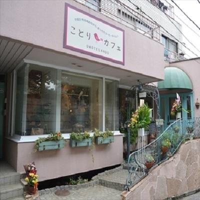 東京都/渋谷・表参道/ことりカフェ 表参道の婚活パーティー