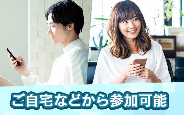 婚活パーティー【博多】オンライン
