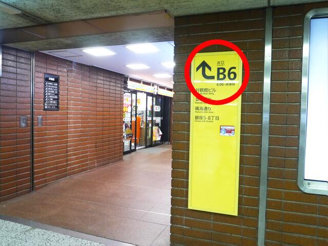 改札を出たら{red}「B6出口」{/red}を目指します。
