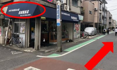 歩いていくと和菓子屋さんが見えてきますので、右矢印の方向へ進んでください。