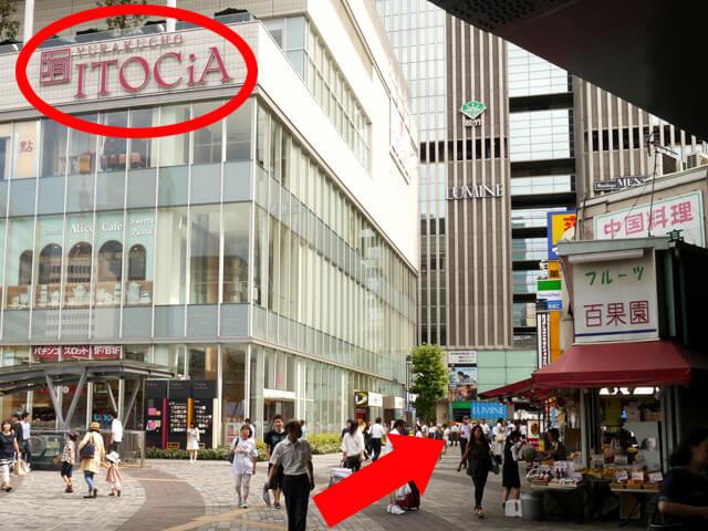 {red}JR有楽町駅中央口{/red}を出て、「有楽町ITOCiA(イトシア)」の{red}右側の道{/red}を通り抜けます。