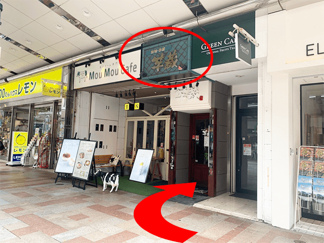 {red}「Mou Mou Cafe」{/red}さんの2階、{red}「芋蔵」{/red}さんが会場です。 {red}中に入って階段を上り、3階{/red}までお越しください。