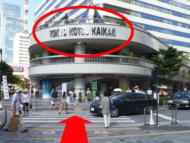 横断歩道を渡って「東京交通会館」に入り、エレベーターで{red}6階{/red}に上ってください。