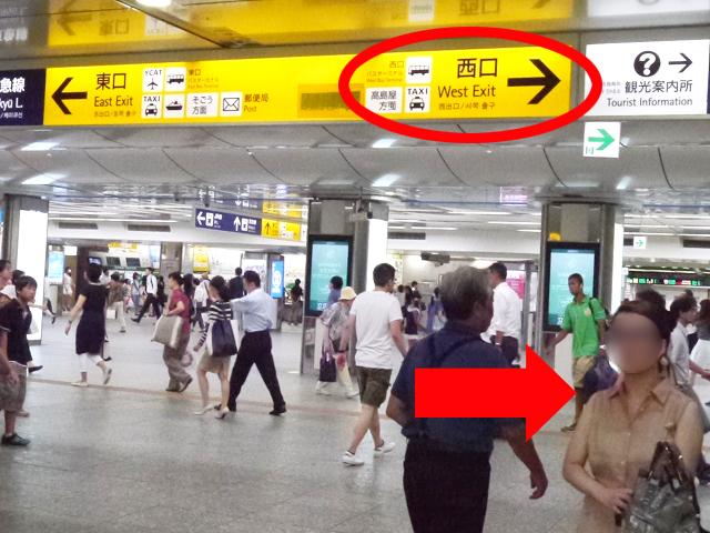 JR横浜駅の改札を出たら、{red}西口方面{/red}に曲がってください。