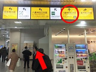 JR東京駅の八重洲中央口改札を出たら、{red}八重洲中央口{/red}方面へ進んでください。