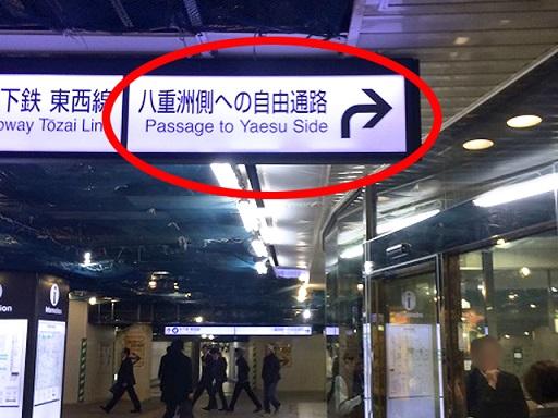 地下通路内は、{red}「八重洲側への自由通路」{/red}の標識に従って進んでください。