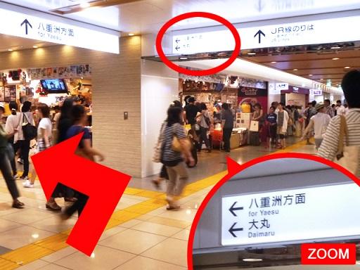20mほど直進し、{red}「八重洲方面・大丸」{/red}の標識に従い、{red}左に曲がって{/red}ください。