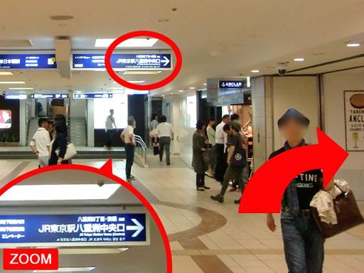 「大丸」を通過し、{red}「八重洲地下街」{/red}へと入ります。 {red}「JR東京駅八重洲中央口」{/red}の標識で{red}右に曲がって{/red}ください。