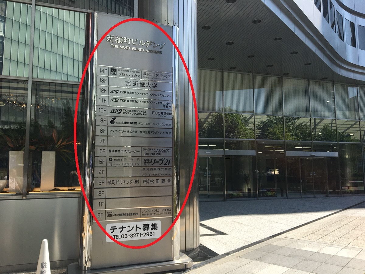 地上に出てすぐ右手にある{red}「新槇町ビル」の4階・5階{/red}が会場です。