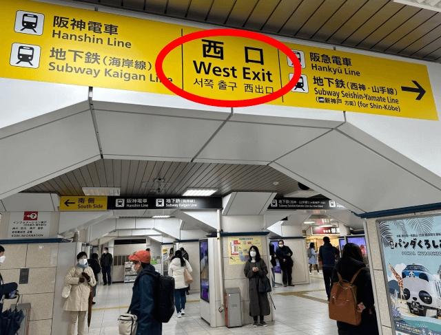 JR三ノ宮駅の改札を出たら、{red}「中央口」{/red}へ向かってください。