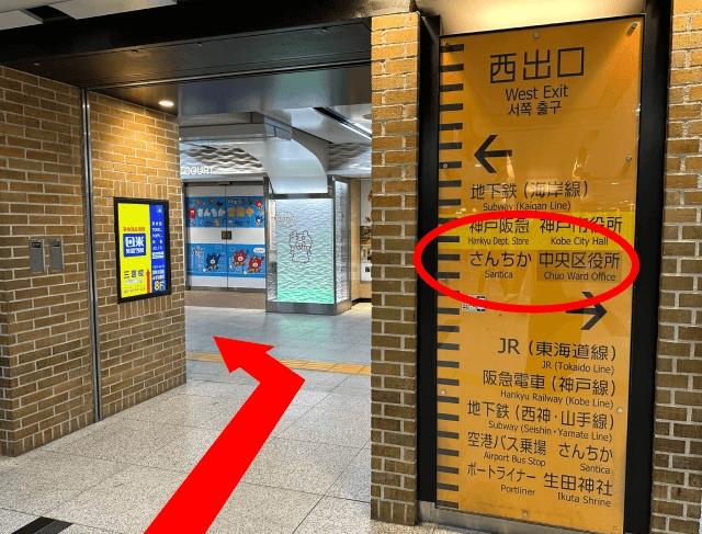 阪神三宮駅「西口」から{red}「さんちか」へ出ます。地下鉄海岸線方向へ進んで{/red}ください。