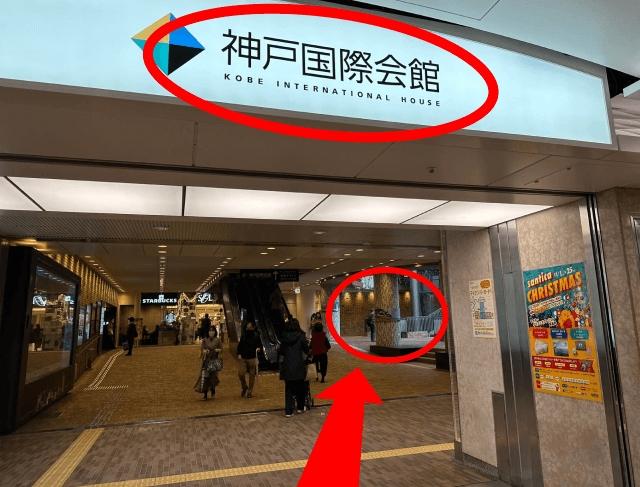 {red}突き当りを左に曲がり、「三宮・花時計前駅」方面{/red}へ向かいます。