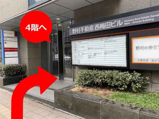 横断歩道を1つ渡った先に{red}1階に「大阪シティ信用金庫」{/red}が入った {red}「野村不動産西梅田ビル」{/red}がございます。 {red}ビルの4階{/red}が会場です。